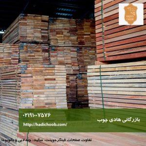 تفاوت صفحات چوبی با یکدیگر